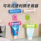 可吊式便利擠牙膏器 1入 顏色隨機【PQ 美妝】