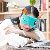 眼罩 定時蒸汽眼罩電加熱USB充電寶睡眠冷敷冰袋遮光護眼蒸熱敷 CP606【棉花糖伊人】