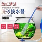 手動虹吸水族箱換水吸砂器半自動換水器魚缸吸便器虹吸管抽水管LXY1970【甜心小妮童裝】