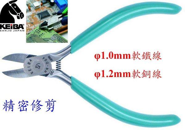 日本馬牌KEIBA HN-D04 4.5吋精密電子修剪專用斜口鉗