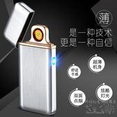 新品usb充電打火機防風創意個性電熱絲指紋感應點煙器  SQ3282『科炫3C』