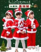 聖誕節兒童服裝男女童演出服幼兒園服飾裝扮衣服兒童聖誕老人套裝「時尚彩虹屋」