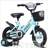 兒童自行車2 3 4 5 6 8歲寶寶童車男孩山地車小女孩腳踏車三輪車  DF-可卡衣櫃