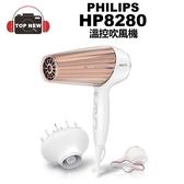 Philips 飛利浦 HP8280 溫控吹風機 保濕 速乾 負離子 吹風機 公司貨