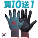 買10雙送1雙 韓國製造P-200加厚型止滑耐磨手套 防滑工作手套(藍色)