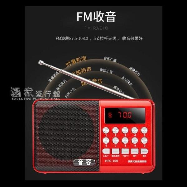 收音機老人收音機便攜式小音箱迷你大音量插卡多功能可充電唱戲機播放器 快速出貨