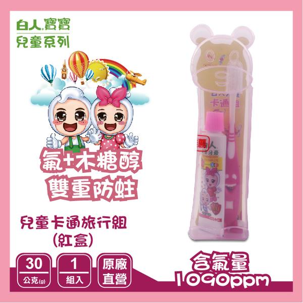 【白人】兒童卡通旅行2件組-粉盒(1090ppm)