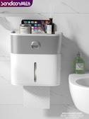 紙巾盒衛生紙盒衛生間紙巾廁紙置物架廁所家用免打孔創意防水抽紙卷紙筒 萊俐亞