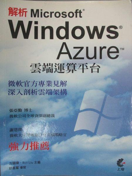 【書寶二手書T1/電腦_ZBU】解析 Microsoft Windows Azure 雲端運算平台_方國偉、Bill Liu