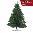 【X mas聖誕特輯】聖誕裝飾-聖誕樹/圓頭樹(90公分) T0103850