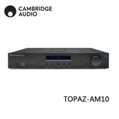 【展示出清+24期0利率】英國 CAMBRIDGE AUDIO TOPAZ-AM10 綜合擴大機 公司貨