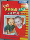 【書寶二手書T7/語言學習_HDF】寶寶快樂遊戲倍數成長(室內篇)_KATIE EYLES M.ED