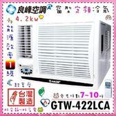 【良峰空調】7~10坪4.2kw窗型左吹冷氣《GTW-422LCA》 超靜音~環保新冷媒R410A~能源效率1
