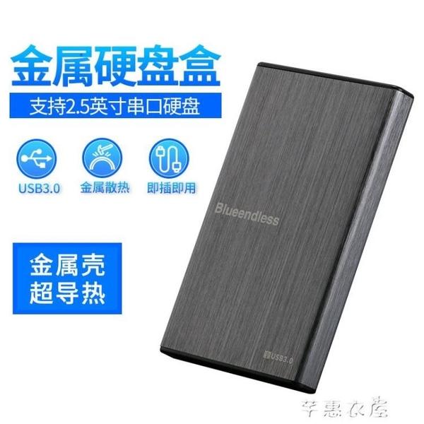 2.5英寸筆記本移動硬盤盒子USB3.0機械固態外接置外殼金屬外置磁 快速出貨