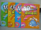 【書寶二手書T4/少年童書_QFZ】10萬個為什麼-動物百科_民族人文_地球天文等_共4本合售