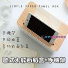 【我們網路購物商城】歐式木紋面紙盒+手機...