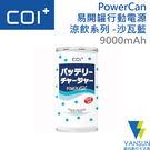 【全新福利品】COI+ PowerCan...