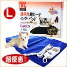 [寵樂子]《LP寵物專用3段式電毯》更新...
