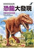 恐龍大發現 恐龍迷的百科指南(紅色款)