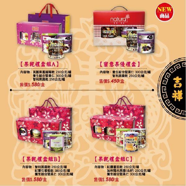 『康健生機』雙囍果乾/喜洋洋風味禮盒(金牌黑棗+養生果仁)/2入禮盒附提袋