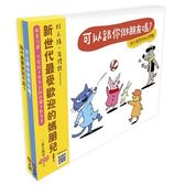 《快樂交朋友.培養好品德》套書組 (可以跟你做朋友嗎?+為什麼要說對不起?)