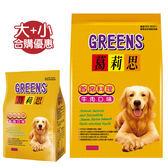 【合購優惠】葛莉思犬食─牛肉大餐15kg+3.5kg