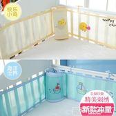 嬰兒床床圍夏季寶寶嬰兒兒童透氣網防撞擋布床上用品套件拼接床圍CY『韓女王』