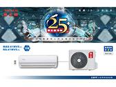 ↙0利率↙ MAXE萬士益 7-8坪 R410a 4級變頻冷專一對一分離式冷氣 MAS-41MV5/RA-41MV5【南霸天電器百貨】