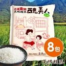 【天賜糧源】花蓮富里良質米-醜美人白米8包(2.5公斤/包)