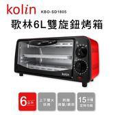 (((福利電器))) 歌林 KOLIN 6公升 雙旋鈕烤箱(KBO-SD1805)上下火可調整設計 全新公司貨 可超取