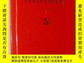 二手書博民逛書店罕見中國共產黨安徽省合肥市組織史資料【1987·11—1995·