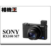 相機王 Sony RX100 VII〔RX100M7 RX100 M7〕公司貨 限時特價10/31止