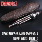 防摔耐用鍍銅葫蘆絲C調降B調成人學生專業演奏型葫蘆絲初學者樂器『夢娜麗莎』