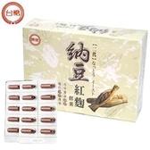 ◆最新期限2023年◆【台糖二代納豆紅麴膠囊60粒*1盒】。健美安心go。含Q10成份納豆激酶900FU
