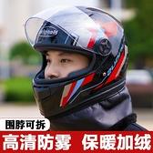 頭盔 電動摩托車頭盔全盔男女通用秋冬保暖防霧電瓶車騎行頭盔子 風馳