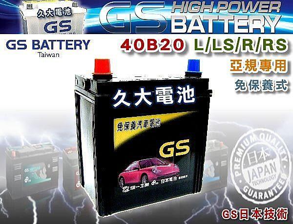 ✚久大電池❚GS 統力汽車電瓶 免保養式 40B20L FORD 載卡多 ECONOVAN 1.5/1.8 (貨車)
