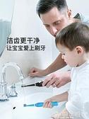 兒童電動牙刷 久膳美兒童電動牙刷充電式小孩3-6-8-10歲2以上寶寶自動聲波非U型 嬡孕哺 免運