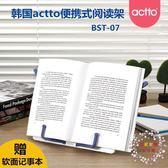 書架正韓actto便攜式讀書架 看書架 閱讀架 學生書本支架夾學習架