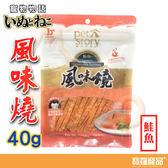 津月風味燒 貓用 鮭魚 40g/貓零食【寶羅寵品】