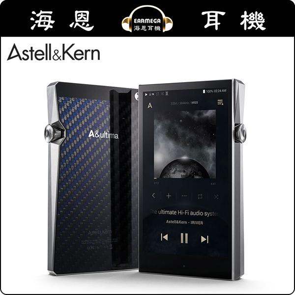 【海恩數位】韓國 Astell & Kern A&ultima SP1000 AK 年度旗艦 霸氣登場