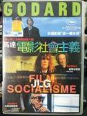 挖寶二手片-P07-502-正版DVD-電影【電影社會主義】-坎城影展另一種注目(直購價)