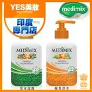 【即期出清】MEDIMIX 印度綠寶石皇室藥草浴洗手乳 250ml 兩款可選 印度 【YES 美妝】效期: 2020/09/30