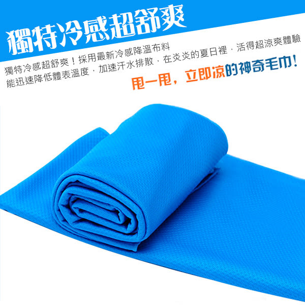 瞬間冷感毛巾 降溫吸汗毛巾 冰涼巾 涼感巾 冰毛巾 運動毛巾 乾了不會變硬(V50-1196)