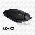 BIKECOMM 騎士通 BK-S2 BKS2 安全帽藍牙耳機 防水 藍牙耳機 高音質 耳機
