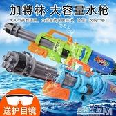 兒童呲水槍玩具噴水槍戲水抽拉式成人打水仗神器超大號男孩大容量