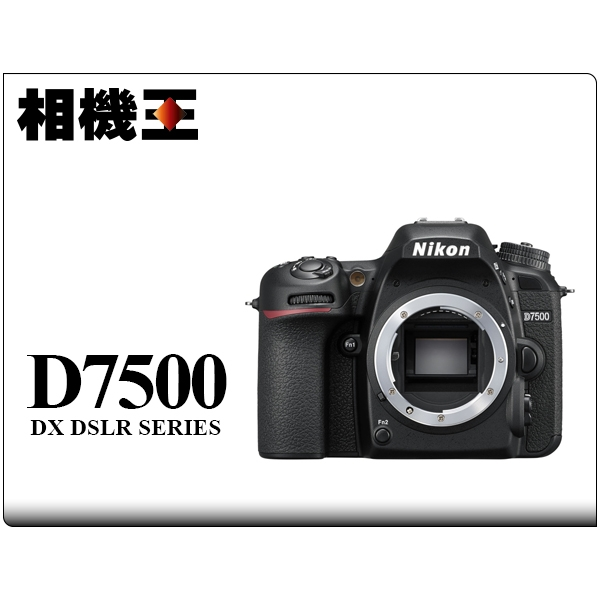 Nikon D7500 Body〔單機身〕平行輸入