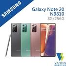 【贈無線充電盤+自拍棒】SAMSUNG Galaxy Note 20 5G (8G/256G) 6.7吋 智慧型手機【葳訊數位生活館】
