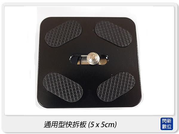 通用型快拆板 夾式 卡榫 雲台可用 5x5cm (適Marsace/Fotopro/Markins/Photo Clam/Tiltall/Sirui/Jusino)