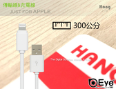 【三米 HANG】白色300公分 for蘋果APPLE iPhone / 平板 快速充電線旅充線傳輸線快充線