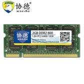協德筆記本DDR2 533 667 800 2G電腦內存條 支持雙通4g提速 兼容聯想華碩宏基惠普神舟戴爾 雙12